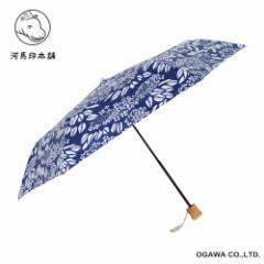 河馬印 晴雨兼用折傘 あじさい