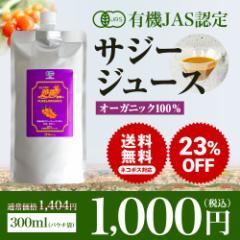 【送料無料】オーガニック サジージュース 100% 300ml 有機JAS認定 シーバックソーン