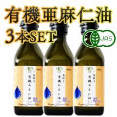 【送料無料】アマニ油 オーガニック 有機JAS認定 一番搾り 有機あまに油 190g(200mL)×3本セット 亜麻仁油 オメガ3