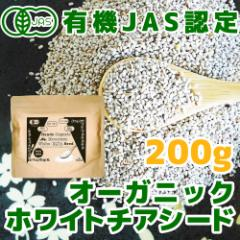 【送料無料&5個で+1個おまけ】オーガニック マウンテン ホワイトチアシード 200g 有機JAS認定 チアシード ホワイト