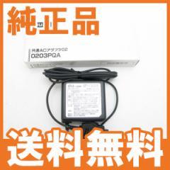 新品 au ACアダプタ 0203PQA au携帯電話日本国内 海外兼用の共通ACアダプタです。