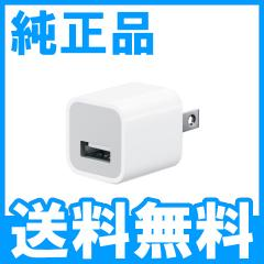 Apple  iPhone USB 電源アダプタ 充電器   MD810LL/A