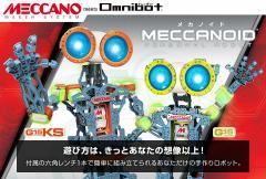 ロボット おもちゃ オムニボット メカノイド G15KS TYPE122 コミュニケーション タカラトミー 全長 1m20cm
