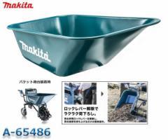マキタ 充電式運搬具 別売品 バケット荷台 A-65486