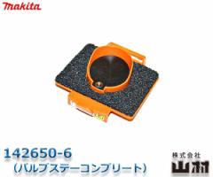 マキタ 充電式クリーナー用 バルブステーコンプリート (ゴミストッパー) 142650-6