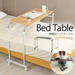 ベッドテーブル 伸縮 キャスター付き テーブル 奥行40 介護 tkm-7770
