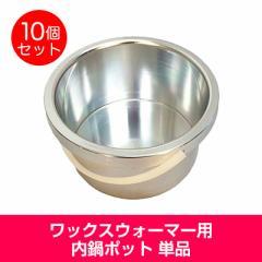 まとめ買いブラジリアンワックスワックスウォーマー用 内鍋単品 溶解鍋 ポット 10個セットヒーター