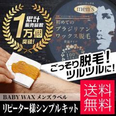 ブラジリアンワックス メンズ BABY WAX リピーター様シンプルキット 男性用 VIO 脱毛ワックス アンダーヘア VIO デリケート 自宅