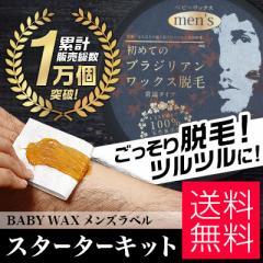 メンズブラジリアンワックス NO.1BABY WAX スターターキット 男性用 VIO 脱毛ワックス アンダーヘア VIO メンズ デリケート