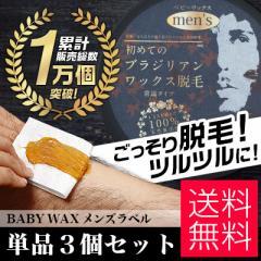 メンズブラジリアンワックス NO.1BABY WAX 単品3個セット 男性用 VIO 脱毛ワックス アンダーヘア VIO デリケートゾーン