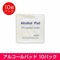 ブラジリアンワックスアルコールパッド 10パック