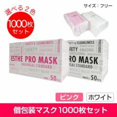 個包装マスク 1000枚セット マスクセット使い捨てマスクサロンエステ花粉症