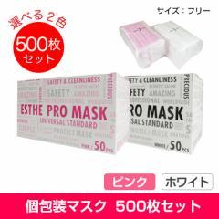 個包装マスク 500枚セット マスクセット使い捨てマスクサロンエステ花粉症