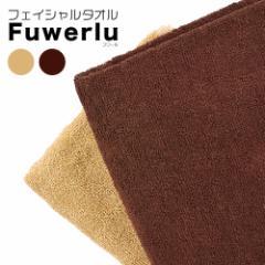 フェイシャルタオル 250匁 86cm 34cm 全2色 綿 100% コットン フェイスタオル タオル フェイス FUWERLU フワール
