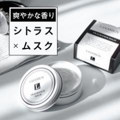 練り香水 メンズ 40g 香水 男性 フレグランスバーム LEOMEN ( シトラス / オーシャンムスク の香り) メンズ用 脇汗対策 体臭対策 ワキガ