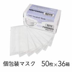 フジサージカルマスク 50枚×36箱 1,800枚入り 白 個包装 マスク 使い捨て 使い捨てマスク