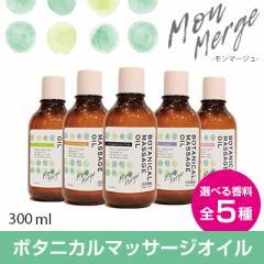 日本製化粧品ブランド「モンマージュ」ボタニカルマッサージオイル 300mL 100% 植物油 天然由来 オイル5種配合