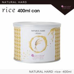 SAKURA&NATURALナチュラルハード ライス 400ml缶 プロ用日本製ブラジリアンワックス脱毛用品