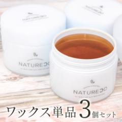 NATURECO ナチュレコ 単品×3個セット 専門サロンの初めてのブラジリアンワックス脱毛 3個ブラジリアンワックス デリケートゾーン アンダ