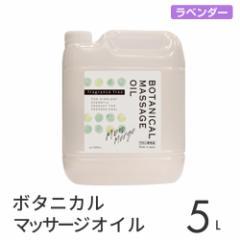 日本製化粧品ブランド「モンマージュ」ボタニカルマッサージオイル/ラベンダー 5000mL 100% 植物油 天然由来 オイル5種配合