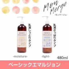 日本製化粧品ブランド「モンマージュ」乳液 ベーシックエマルジョン (しっとりタイプ・さっぱりタイプ) 480mL 乾燥肌 ケア