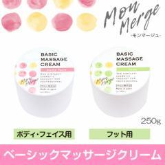 日本製化粧品ブランド「モンマージュ」ベーシックマッサージクリーム (ボディ・フェイス用・フット用) 250g 無香料 アロエベラエキス配
