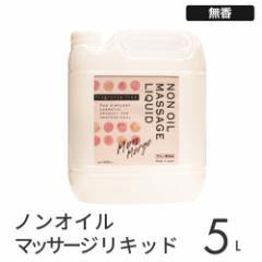 日本製化粧品ブランド「モンマージュ」ノンオイルマッサージリキッド 水溶性 /無香料 美容液 洗い流し簡単