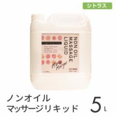 日本製化粧品ブランド「モンマージュ」ノンオイルマッサージリキッド 水溶性 /シトラス 美容液 洗い流し簡単