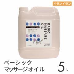日本製化粧品ブランド「モンマージュ」  ベーシックマッサージオイル/イランイラン日本製国産サロン専売品