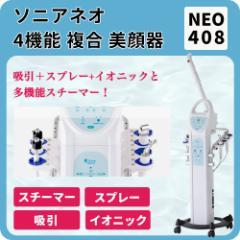 ソニアネオ 4機能 複合美顔機 NEO408 複合美顔機 スチーマー 吸引 スプレー イオン導入 機能 タイマー オゾン 空焚き防止 アロマ