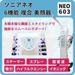 ソニアネオ 6機能 複合美顔機 NEO603 複合美顔器 イオン導入 オゾン タイマー機能 アロマディフューザー 超音波 ウルトラソニック