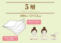 サロンコットン 5層 5×7.5cm 180枚入 コットン 木綿 フェイスコットン 化粧落とし メイク直し メイク落とし サロン エステ エステサロン