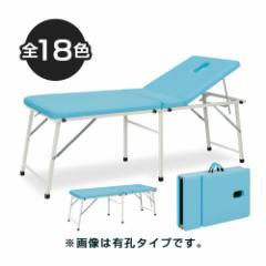 コスモスDX 整体ベッド マッサージベッド 整体台 ポータブルベッド 持ち運び 整体ベッド 施術ベッド 診察台 診察ベッド 施術台 マッサー
