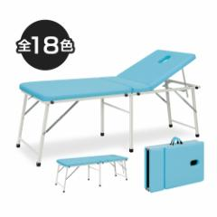 有孔コスモスDX 整体ベッド マッサージベッド 折りたたみ 整体台 ポータブルベッド 整体ベッド 施術ベッド 診察台 診察ベッド 施術台 マ