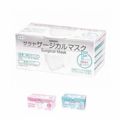 サラヤサージカルマスクF 50枚 フリーサイズ 51115 ホワイト 51116 ピンク サラヤ 介護用品