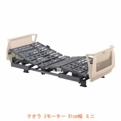 (代引き不可)介護用ベッド Q-AURA(クオラ)3モーター KQ-63210 91cm幅 ミニ パラマウントベッド 介護用品