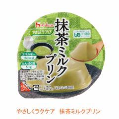 ハウス食品 介護食 区分3 やさしくラクケア 抹茶ミルクプリン 63g (区分3 舌でつぶせる) 介護用品