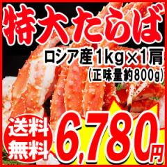 【クーポン利用で5780円に】 タラバ 送料無料 タラバガニ ボイル冷凍 約1kg(正味800g)入×1個 5L(ロシア産)一肩(足4本入) カニ かに 蟹