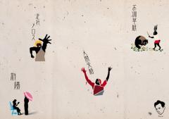 ペーパー・ランチョンマット『日本の文豪シリーズ』太宰治編 10枚入 (B4版)  LUN-021