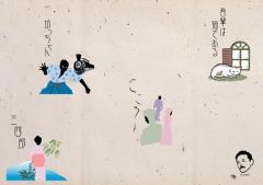 ペーパー・ランチョンマット『日本の文豪シリーズ』夏目漱石編 10枚入 (B4版)  LUN-022