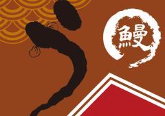 ペーパー・ランチョンマット『うなぎ屋』 10枚入 (B4版)  LUN-071