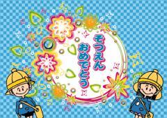 ペーパー・ランチョンマット『そつえんおめでとう(ブルーフラワー)』 10枚入 (B4版)  LUN-261