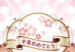 ペーパー・ランチョンマット『卒業おめでとう(桜舞う)』 10枚入 (B4版)  LUN-262