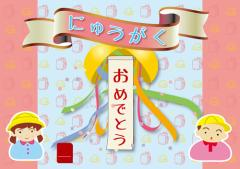 ペーパー・ランチョンマット『にゅうがくおめでとう(くす玉)』ピンク 10枚入 (B4版)  LUN-273