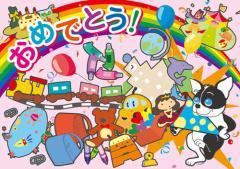 ペーパー・ランチョンマット『にゅうがくおめでとう(ゆかいなわんちゃん)』 10枚入 (B4版)  LUN-279