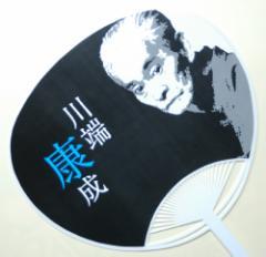 日本の文豪うちわ『川端康成』(名言・名文入り)  UCW-034