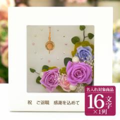 名入れ 彫刻 商品 プリザーブドフラワー フレーム の 時計 結婚式 披露宴 両親 贈呈 花 電報 父 母 父親 母親 還暦祝い 還暦 喜寿 米寿