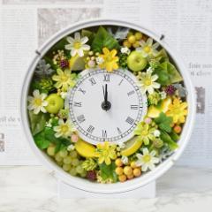 アーティフィシャルフラワー 花時計 フラワー&フルーツ fresh yellow green 開店祝い 開業祝い 新築祝い プレゼント ギフト 贈り物