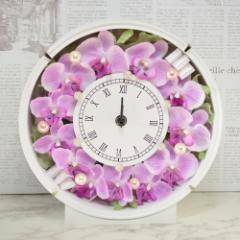 アーティフィシャルフラワー 胡蝶蘭 ピンク 花時計 フラワーギフト 開店祝い 開業祝い 新築祝い プレゼント ギフト 贈り物