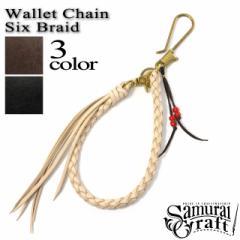 【サムライクラフト】 ウォレットチェーン ウォレットロープ 6本編み サドルレザー ナチュラル ブラウン ブラック 真鍮 ハンドメイド ヌ